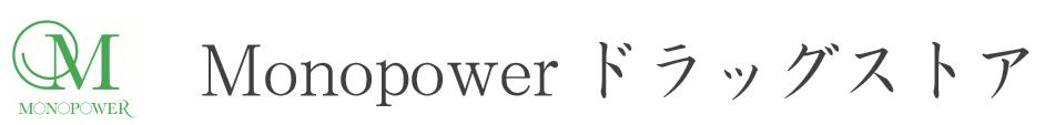 MONOPOWER モノパワー